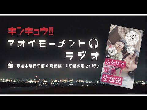 アオイモーメントラジオ 第12回(2019年5月9日配信)