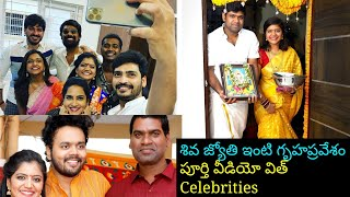 Watch: Bigg Boss fame Shiva Jyothi new house warming compl..