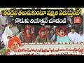 MUST WATCH : YS Sharmila Son Reaction While She Got Emotional | YSR Ghat | CM YS Jagan | YOYO TV