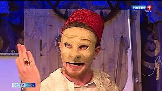 Труппа Лицейского театра готовится к премьере итальянской сказки «Король-Олень»
