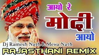 Aayo Re Modi Aayo || Modi New Remix Song 2019 || Bjp Song || Modi Aayo Re Remix Song,,Dj Ramesh Nath