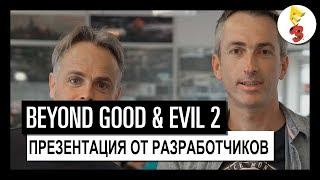 Beyond Good and Evil 2 – E3 2017 ПРЕЗЕНТАЦИЯ ОТ РАЗРАБОТЧИКОВ