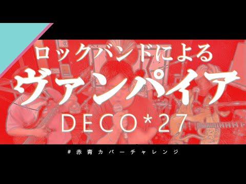 【バンドでやってみた】ヴァンパイア / DECO*27,Rockwell feat. 初音ミク【歌ってみた】【弾いてみた】