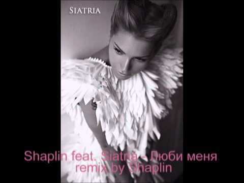 Shaplin feat. Siatria - Люби меня (Anton Shaplin remix)