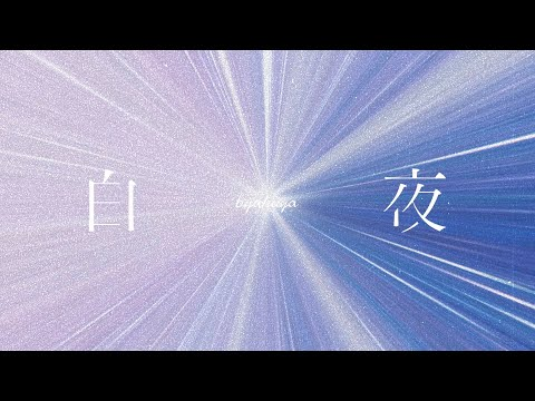 cinema staff 「白夜 」Lyric Video