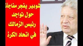 أحمد شوبير يفجر مفاجأة حول تواجد رئيس نادي الزمالك في اتح ...