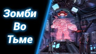 Выжигатели [Virus Outbreak] ● StarCraft 2