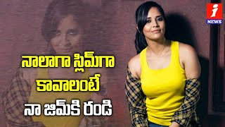 Anasuya speaks after inaugurating GYM Center In Hyderabad..