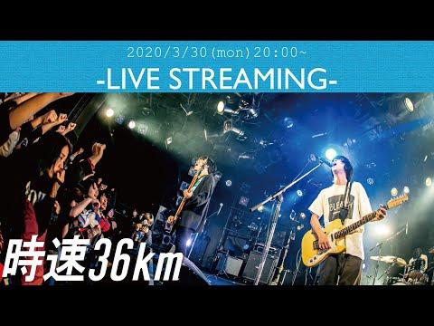時速36km-LIVE STREAMING- 2020/03/30,20:00~