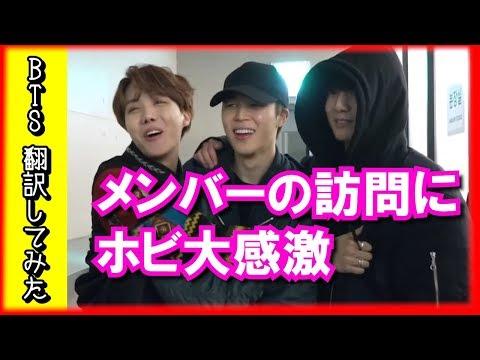 【日本語字幕】BTS仲よすぎ!【バンタン翻訳してみた】