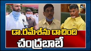 Dr Ramesh hiding in Chandrababu's house, alleges Kodali Na..