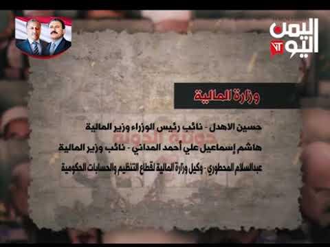 قناة اليمن اليوم - صوت اليمن 27-07-2019