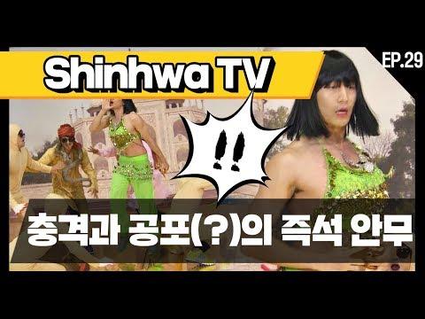 [신화방송 29-4] [Shinhwa TV EP 29-4] ★데뷔 20주년★ 기념 몰아보기!