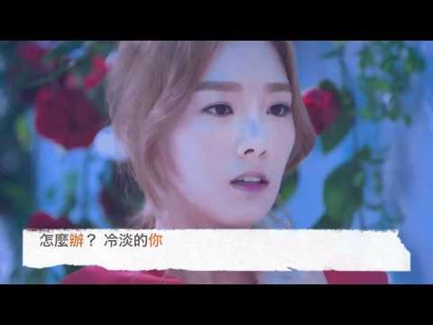 少女時代 SNSD TaeYeon -【瘋狂的想念你】(繁中)
