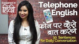 Telephone English (फ़ोन पर कैसे बात करेंगे ) - Daily English Speaking practice lesson in Hindi