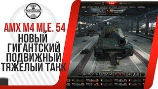 НОВЫЙ ГИГАНТСКИЙ ПОДВИЖНЫЙ ТЯЖЕЛЫЙ ТАНК AMX M4 mle. 54, ИМБА ЛИ? ПАТЧ 0.9.21