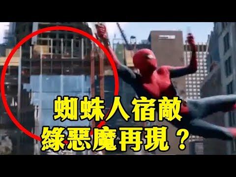 蜘蛛人反派綠惡魔/猛毒可能出現?|電影預告分析
