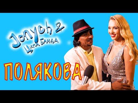 Jonych - Jonych & TsypaBanda - Polyakova