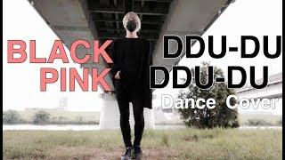 BLACKPINK - ' 뚜두뚜두 ( DDU-DU DDU-DU ) ' Dance Cover 【Boy ver】