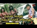 యమహా అన్నావ్ యముడి దగ్గరికే పోతున్నావ్ | Ultimate Movie Scenes | NavvulaTV