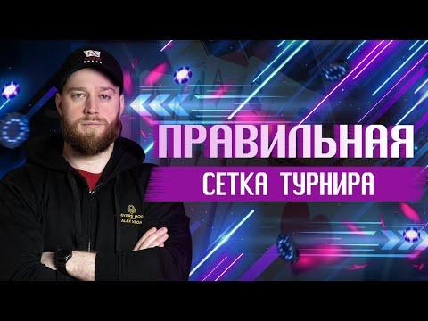 Как составить сетку турнира | Вебинар Алексея Vega