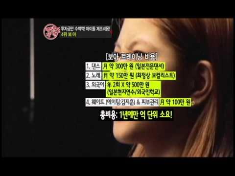 [enews24.net] '10년간 수익 1조원' 보아, 트레이닝 비용은?