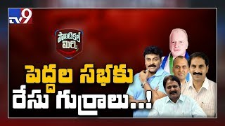Political Mirchi: Who will get Rajya Sabha seats from YSRC..