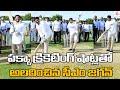 AP CM YS Jagan playing cricket at YS Rajareddy Stadium | ACA Cricket stadium, Kadapa |  Suman TV