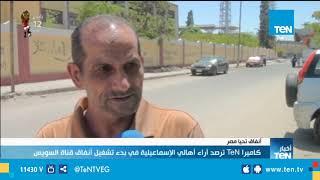 كاميرا TeN ترصد آراء أهالي الإسماعيلية في بدء تشغيل أنفاق ...