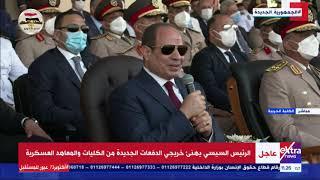 كلمة الرئيس السيسي في حفل تخريج دفعات جديدة من الكليات والمعاهد العسكرية