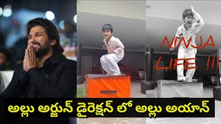Viral video: Allu Arjun shares Allu Ayaan Ninja jump video..