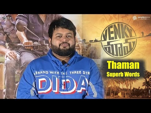 Thaman S Superb Words about Venky Mama