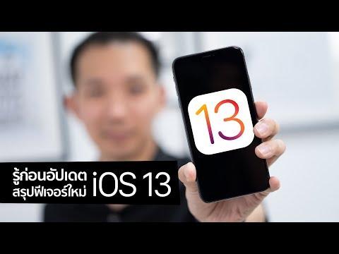 [spin9] รู้ก่อนอัปเดต! สรุปฟีเจอร์ใหม่ iOS 13 เปิดให้โหลดแล้ววันนี้!