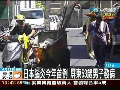 日本腦炎今年首例 屏東53歲男子發病