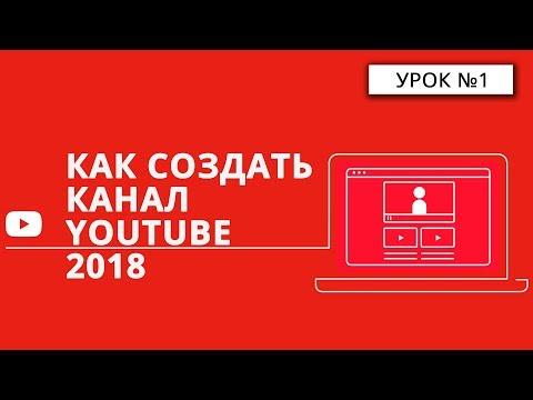Как создать канал Youtube в 2018 году.  Оформление | Пошаговый Курс★★★