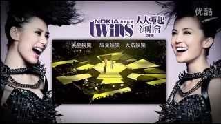 Twins演唱會2010 - 人人彈起演唱會 線上完整版 YouTube 影片