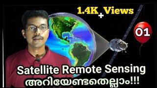 Satellite Remote Sensing  അറിയേണ്ടതെല്ലാം !!, what is Satellite Remote Sensing? Explained
