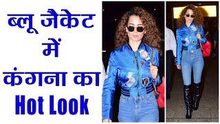 Kangana Ranaut's Blue Jacket is HOT & Classy choice for Airport   FilmiBeat