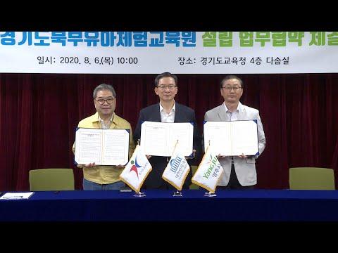창의력 키우는 경기북부유아체험교육원 건립 이미지