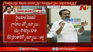 I am always with Jagan: Alla Ramakrishna Reddy emotional s..