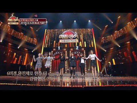 [박미경(Park Mee-kyung)x이효진] 6미경의 완전체 출격! 한층 더 강렬해진 '벌'♬ 히든싱어5(hidden singer5) 17회