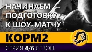KOPM2. НАЧИНАЕМ ПОДГОТОВКУ К ШОУ МАТЧУ 4 серия. 6 сезон