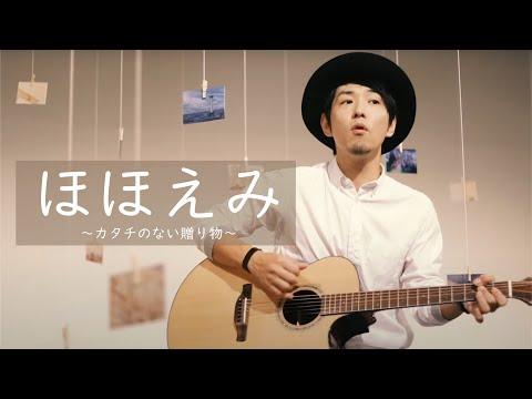 オカダユータ「ほほえみ〜カタチのない贈り物〜」MV