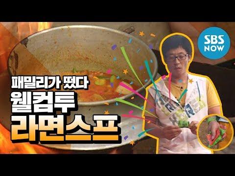 레전드 예능 [패밀리가 떴다] '유재석(Yoo Jae Suk) x 지드래곤(G-Dragon) 웰컴투 라면스프 / 'Family Outing' Review