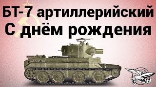 БТ-7 артиллерийский - С днём рождения
