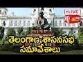 Telangana Assembly Special Session | 13-10-2020 | Sakshi TV Live