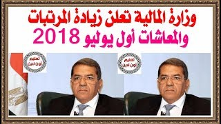 وزير المالية يعلن زيادة المرتبات والمعاشات أول يوليو 2018 ونسبة ...