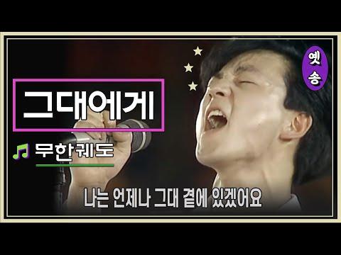 [1988] 신해철 - 그대에게 (응답하라 1988 삽입곡)