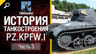 История танкостроения №3 - Pz.Kpfw. I - от EliteDualistTv