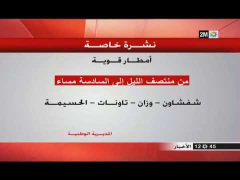 نشرة خاصة: أمطار قوية يومه السبت والأحد بالعديد من المناطق المغربية